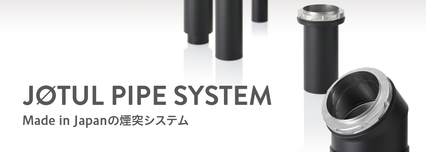 JOTUL Pipe System